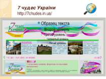 7 чудес України http://7chudes.in.ua/