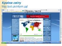 Країни світу http://svit.ukrinform.ua/