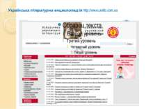 Українська літературна енциклопедія http://www.ukrlib.com.ua