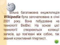 Вільна багатомовна енциклопедія Wikipedia була започаткована в січні 2001 рок...