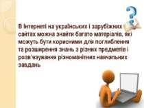 В Інтернеті на українських і зарубіжних сайтах можна знайти багато матеріалів...
