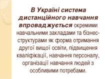 В Україні система дистанційного навчання впроваджується окремими навчальними ...