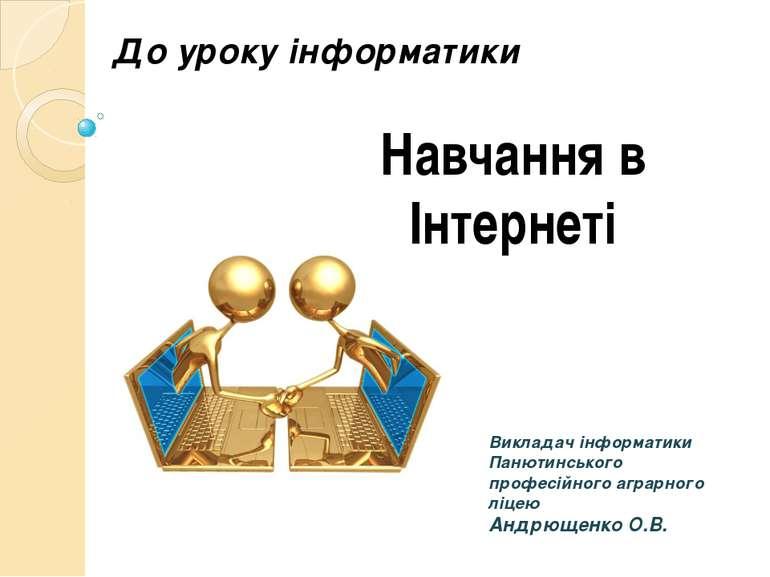 Викладач інформатики Панютинського професійного аграрного ліцею Андрющенко О....