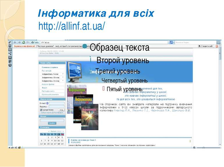 Інформатика для всіх http://allinf.at.ua/