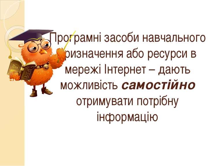 Програмні засоби навчального призначення або ресурси в мережі Інтернет – дают...