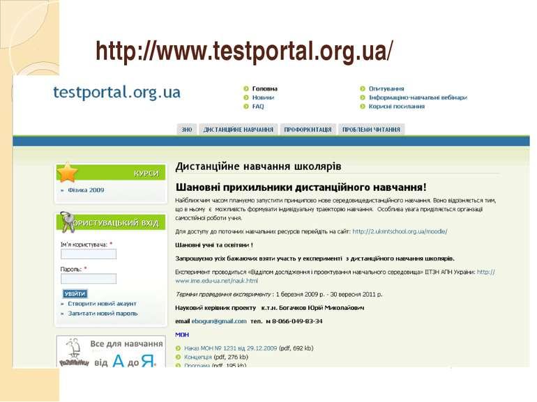 http://www.testportal.org.ua/