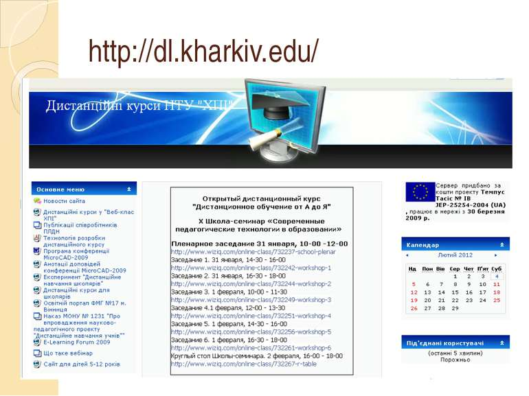 http://dl.kharkiv.edu/