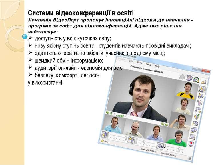 Системи відеоконференції в освіті Компанія ВідеоПорт пропонує інноваційні під...
