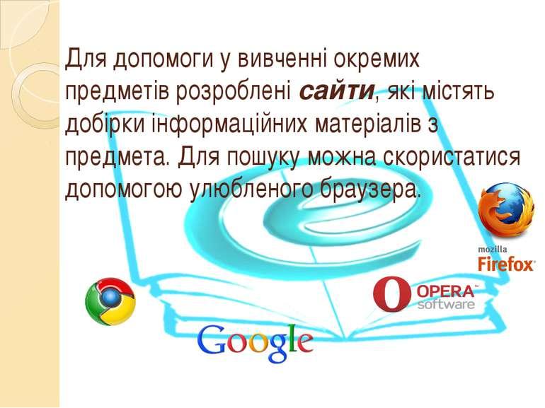 Для допомоги у вивченні окремих предметів розроблені сайти, які містять добір...
