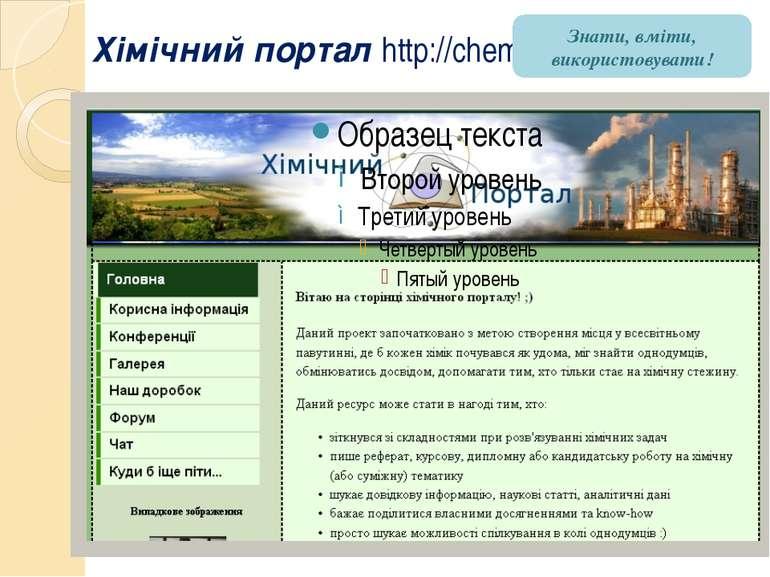 Хімічний портал http://chemportal.org.ua/ Знати, вміти, використовувати!