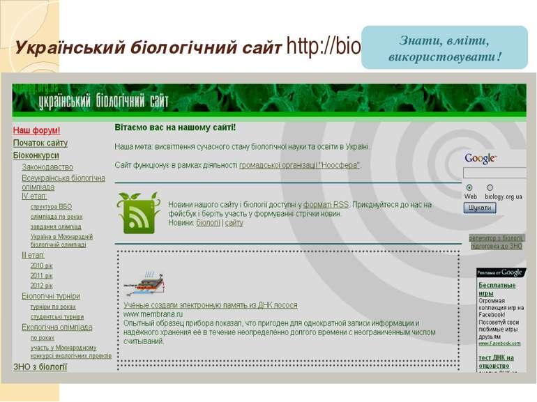 Український біологічний сайт http://biology.org.ua/ Знати, вміти, використову...