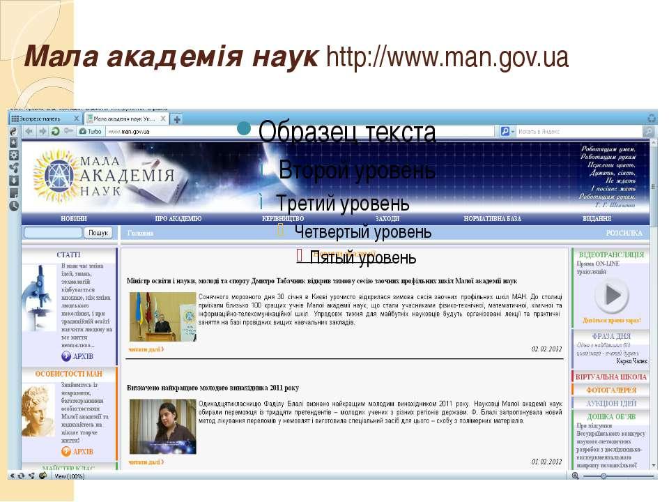 Мала академія наук http://www.man.gov.ua