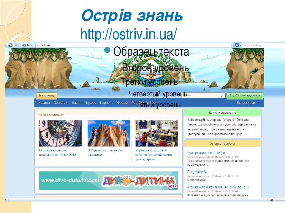 Острів знань http://ostriv.in.ua/