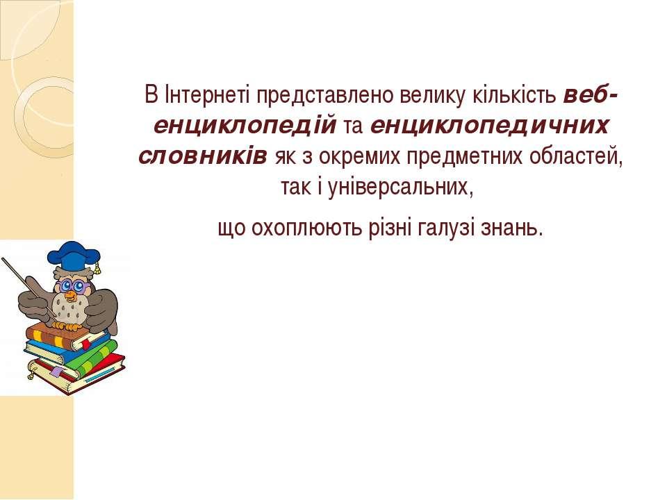 В Інтернеті представлено велику кількість веб-енциклопедій та енциклопедичних...