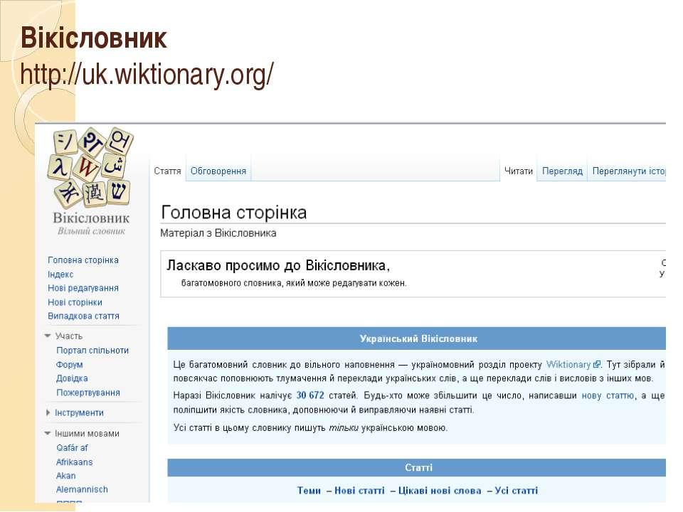 Вікісловник http://uk.wiktionary.org/