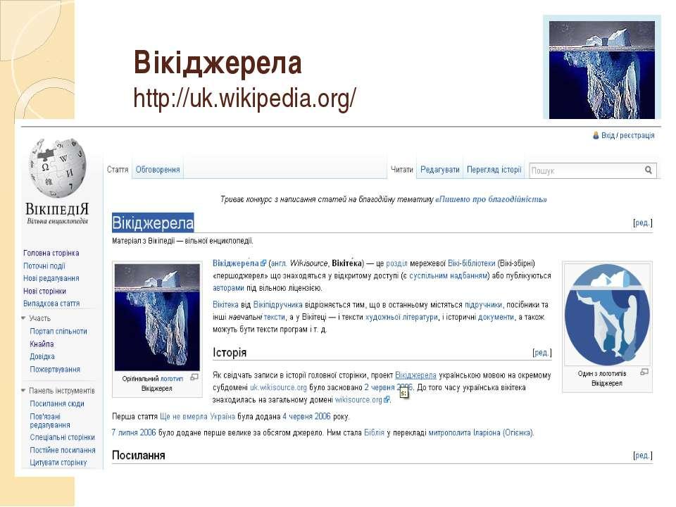Вікіджерела http://uk.wikipedia.org/