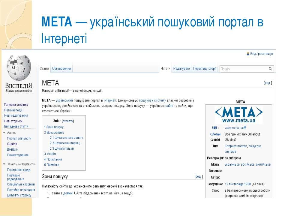 META— український пошуковий портал в Інтернеті