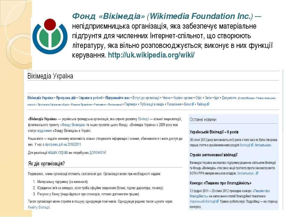 Фонд «Вікімедіа» (Wikimedia Foundation Inc.)— непідприємницька організація, ...
