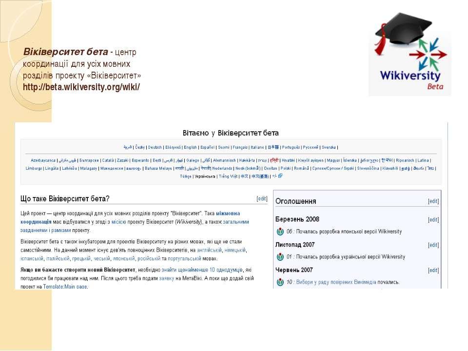 Віківерситет бета - центр координації для усіх мовних розділів проекту «Віків...