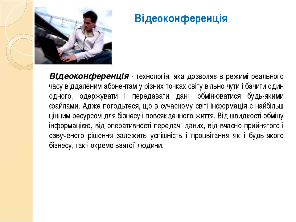 Відеоконференція Відеоконференція - технологія, яка дозволяє в режимі реально...