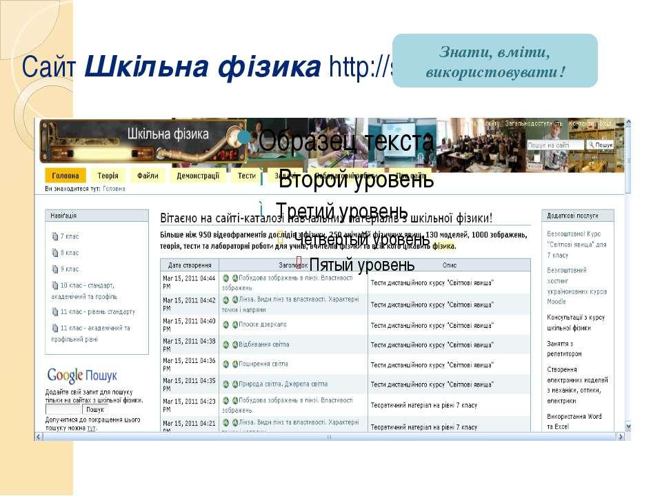 Сайт Шкільна фізика http://sp.bdpu.org/ Знати, вміти, використовувати!