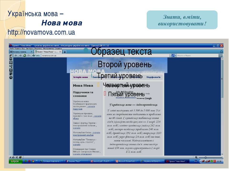 Українська мова – Нова мова http://novamova.com.ua Знати, вміти, використовув...