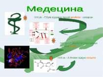 1910 рік – П.Ерліх відкриває перший антибіотик - салварсан 1921 рік – Ф.Банті...