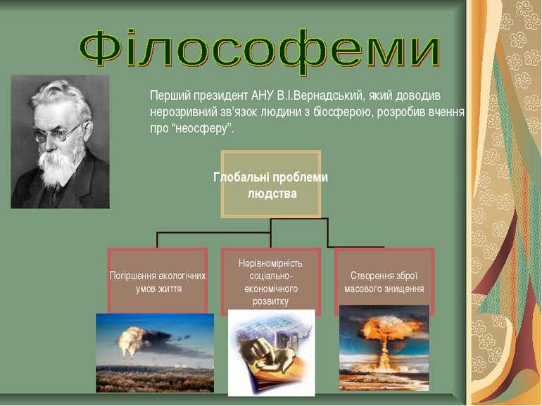 Перший президент АНУ В.І.Вернадський, який доводив нерозривний зв'язок людини...