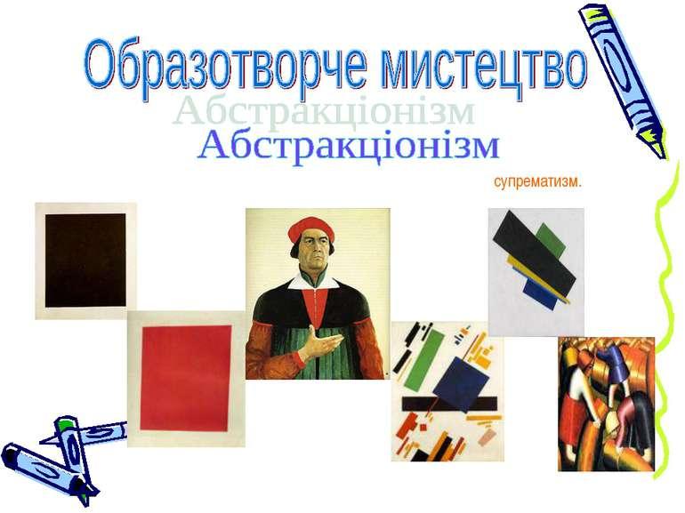 Майстри Казимир Малевич і Василь Кандінський створили супрематизм.