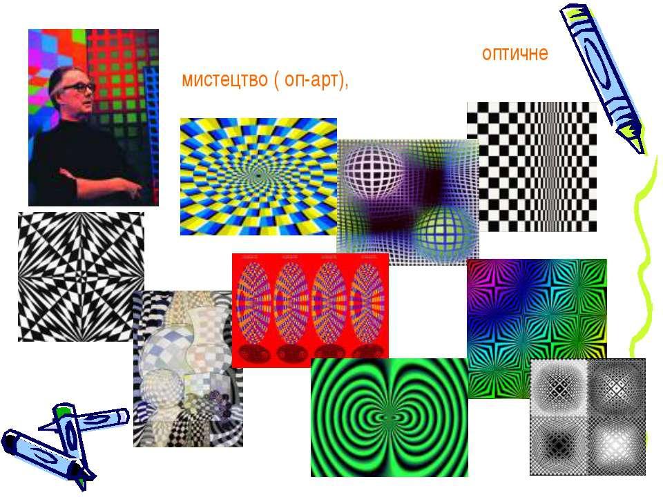 Один із варіантів абстракціонізму - оптичне мистецтво ( оп-арт), засновник Ві...