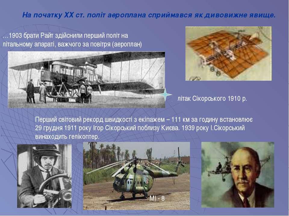На початку ХХ ст. політ аероплана сприймався як дивовижне явище. …1903 брати ...