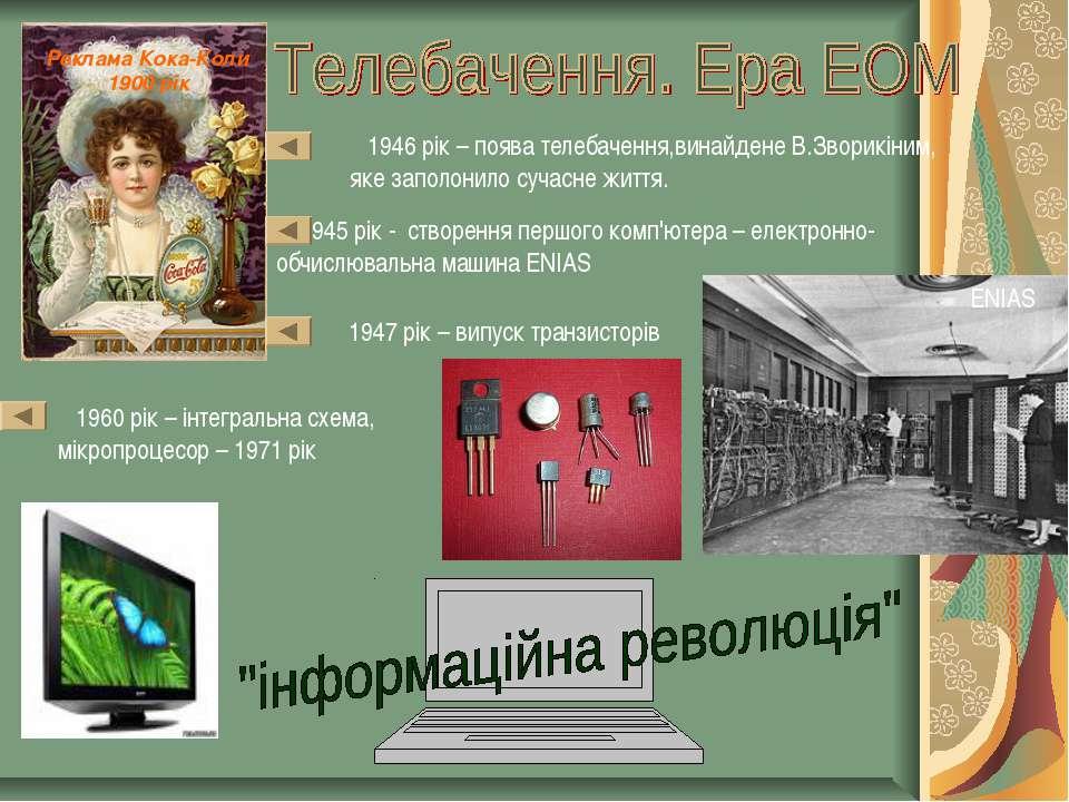 1946 рік – поява телебачення,винайдене В.Зворикіним, яке заполонило сучасне ж...