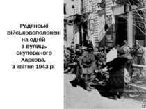 Радянські військовополонені на одній з вулиць окупованого Харкова. 3 квітня 1...