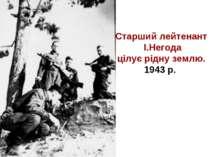 Старший лейтенант І.Негода цілує рідну землю. 1943 р.