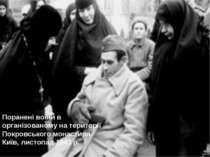 Поранені воїни в організованому на території Покровського монастиря. Київ, ли...