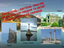 Крим Севастополь Одеса Херсон 42