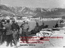 Зустріч моряків Чорноморського флоту з кримськими партизанами на Ялтинському ...