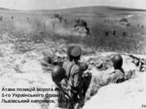 Атака позицій ворога військами 1-го Українського фронту. Львівський напрямок,...