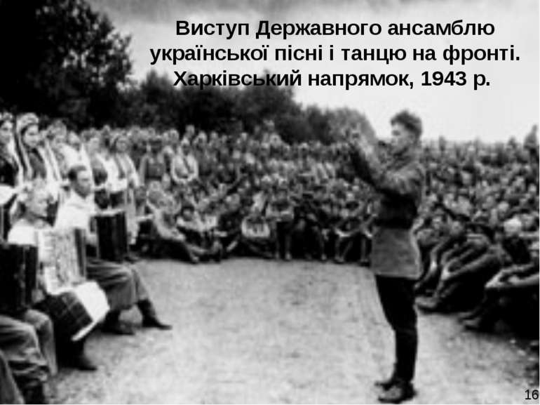 Виступ Державного ансамблю української пісні і танцю на фронті. Харківський н...