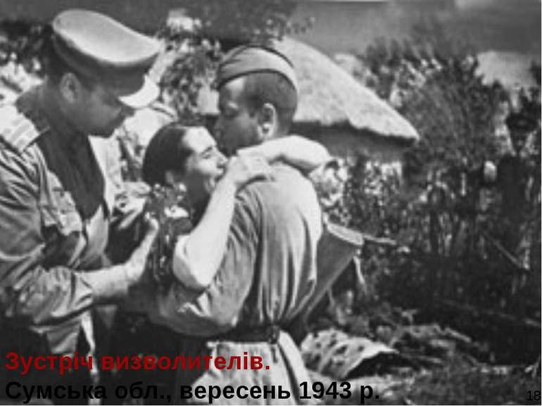 Зустріч визволителів. Сумська обл., вересень 1943 р. 18