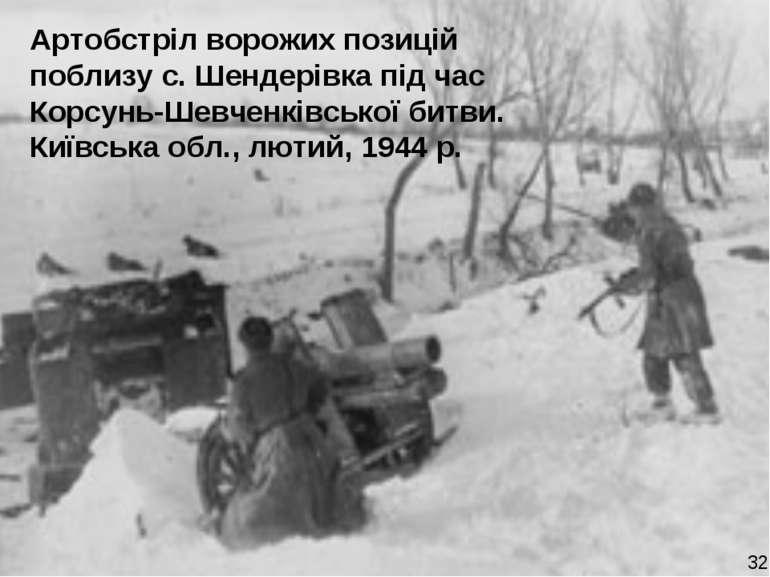 Артобстріл ворожих позицій поблизу с. Шендерівка під час Корсунь-Шевченківськ...