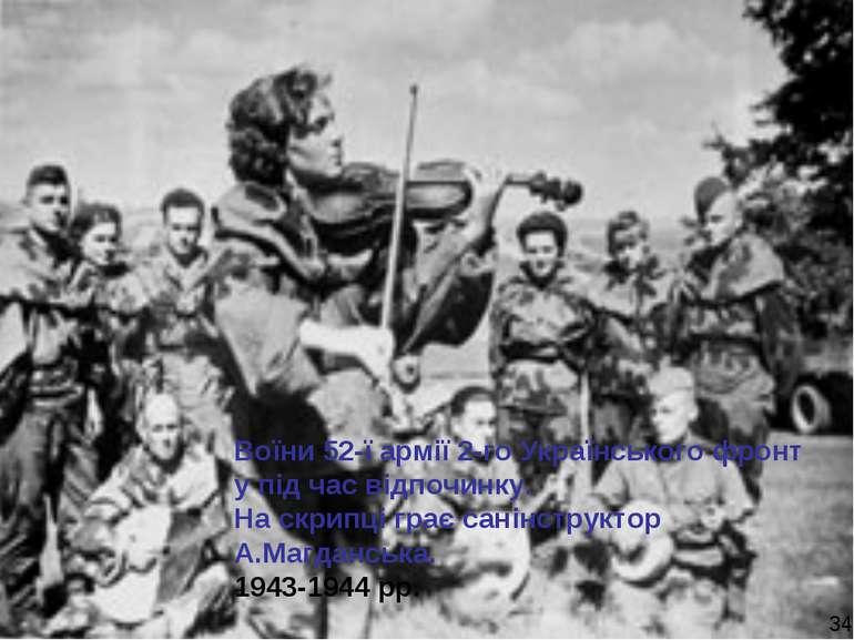 Воїни 52-ї армії 2-го Українського фронт у під час відпочинку. На скрипці гра...