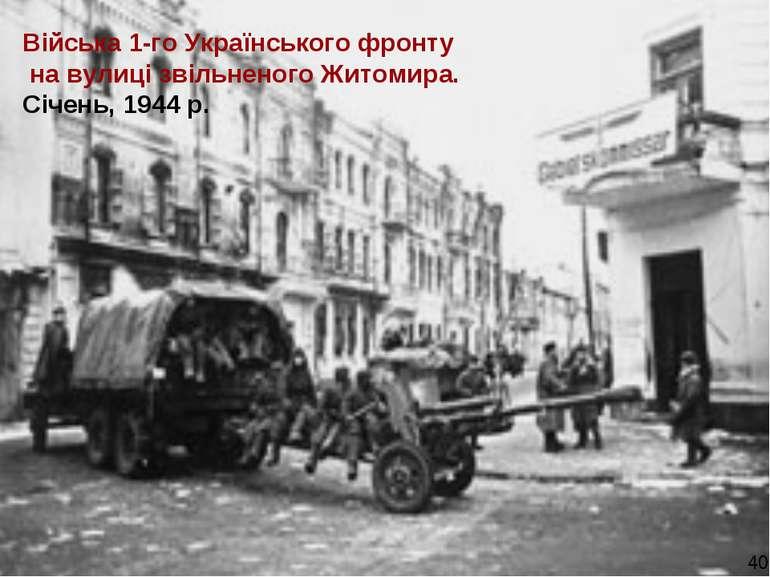 Війська 1-го Українського фронту на вулиці звільненого Житомира. Січень, 1944...