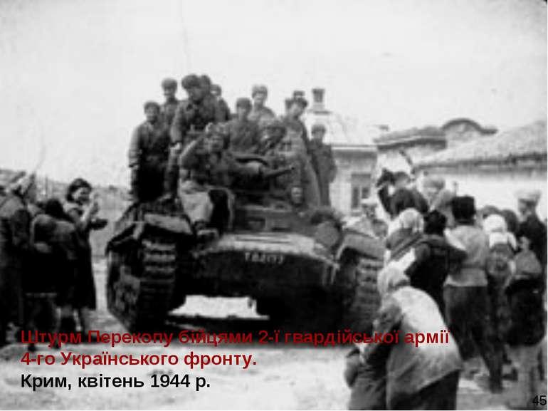 Штурм Перекопу бійцями 2-ї гвардійської армії 4-го Українського фронту. Крим,...