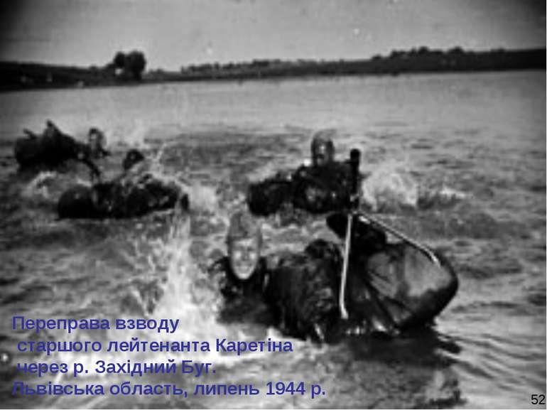 Переправа взводу старшого лейтенанта Каретіна через р. Західний Буг. Львівськ...