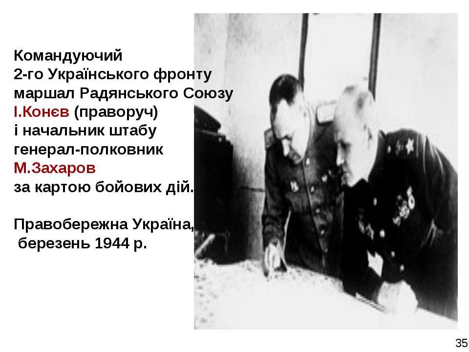 Командуючий 2-го Українського фронту маршал Радянського Союзу І.Конєв (правор...