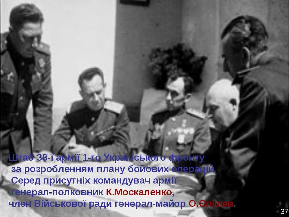 Штаб 38-ї армії 1-го Українського фронту за розробленням плану бойових операц...