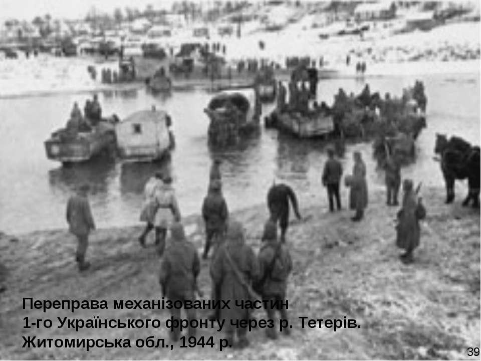 Переправа механізованих частин 1-го Українського фронту через р. Тетерів. Жит...