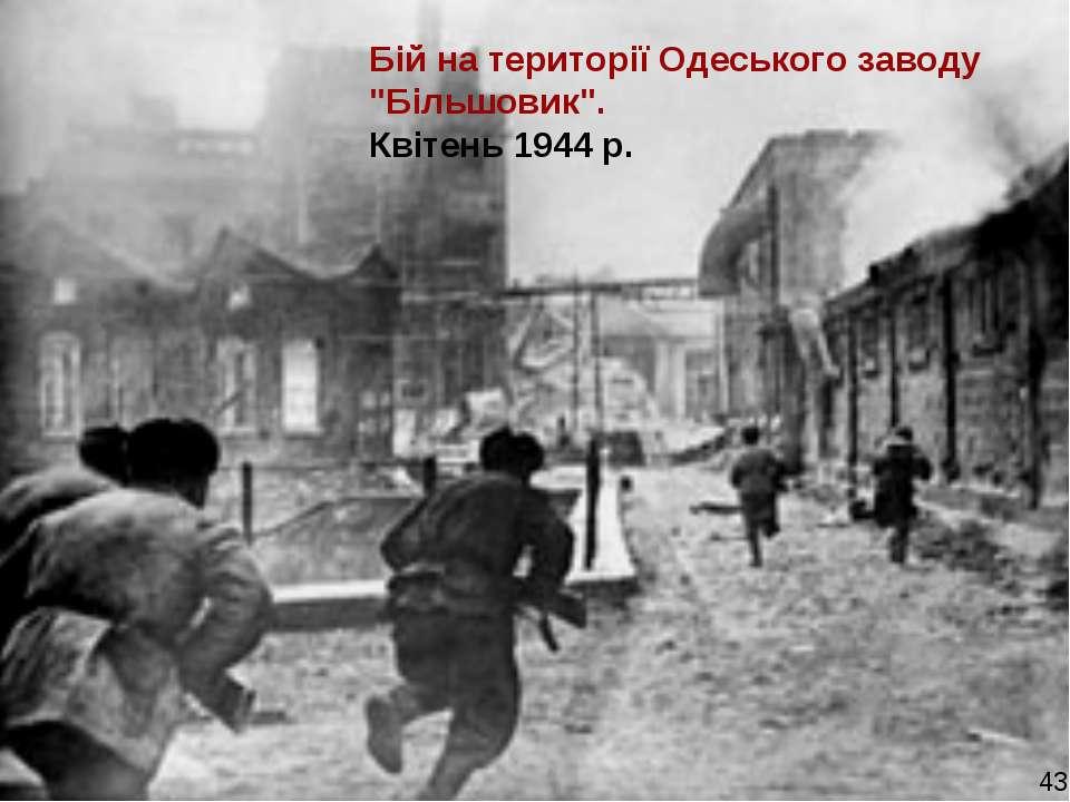 """Бій на території Одеського заводу """"Більшовик"""". Квітень 1944 р. 43"""