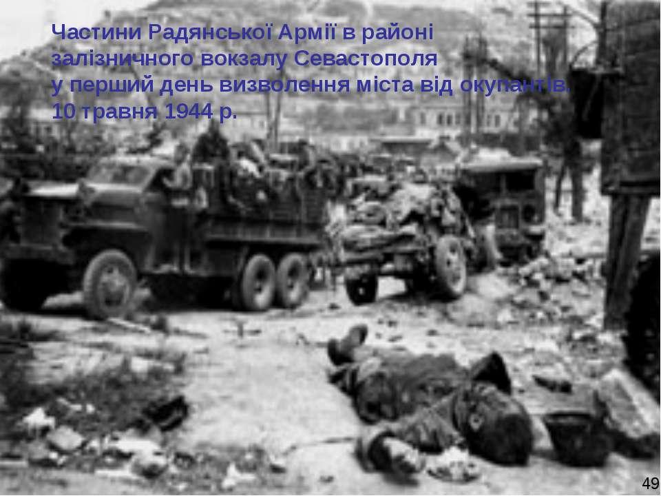 Частини Радянської Армії в районі залізничного вокзалу Севастополя у перший д...